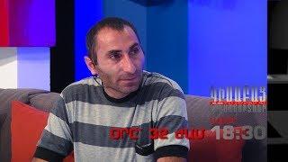 Kisabac Lusamutner / Ore` 32 Jam / 20.09.17