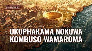 """Ukuphakama Nokuwa Kombuso WamaRoma - """"Lowo Ophethe Ubukhosi Phezu Kwakho Konke"""""""