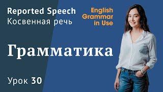 Урок 30 - Reported Speech. Косвенная речь. Часть 1.