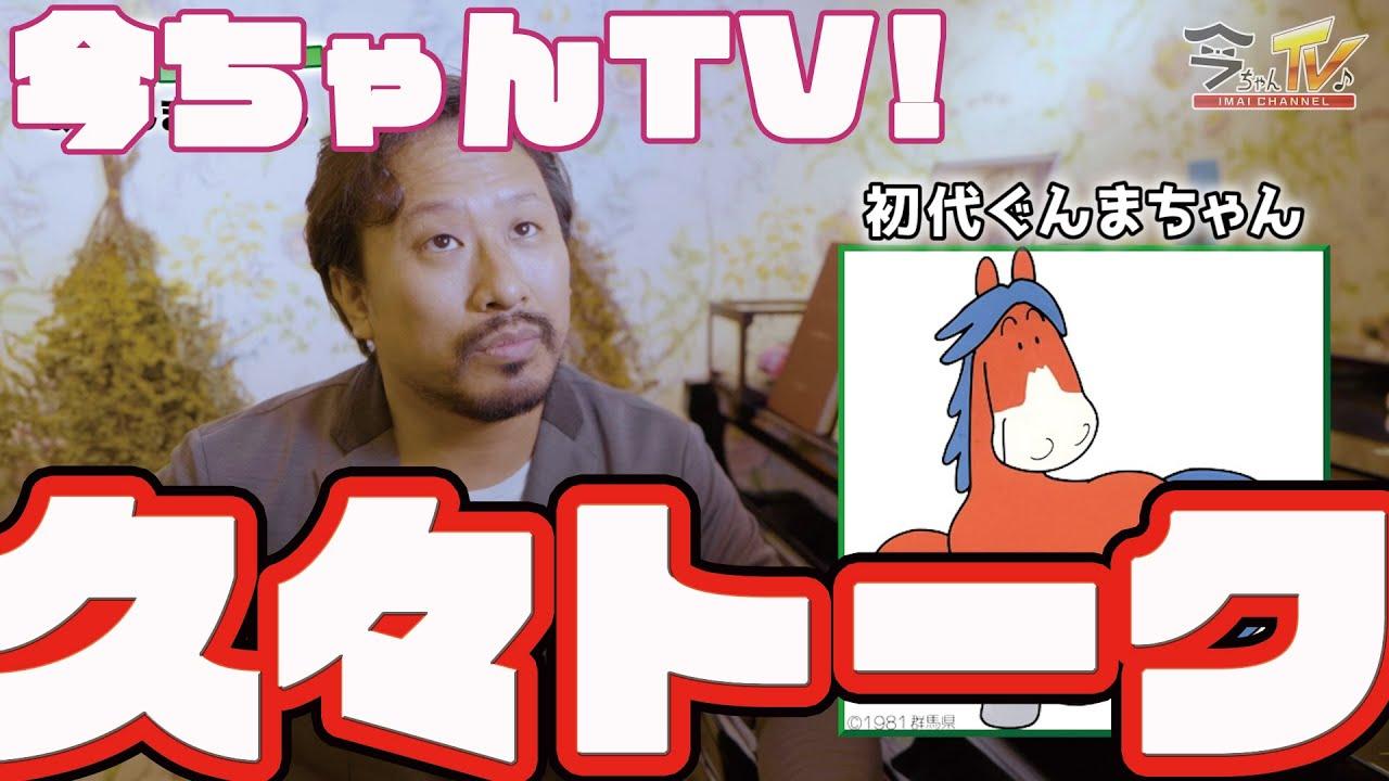 『今ちゃんTV!』 146回 質問コーナー 2021年 7月 ちょっと映像が変です汗