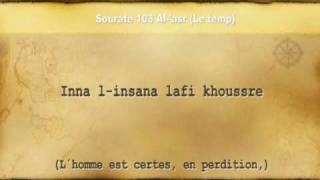 Apprendre sourate 103 Al-asr (apprendre le coran) El-menchaoui