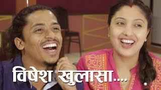 Exclusive || मरिचमान र करुणाको आज सम्मकै नयाँ खुलासा || Mrichman Shrestha || Karuna Khadka