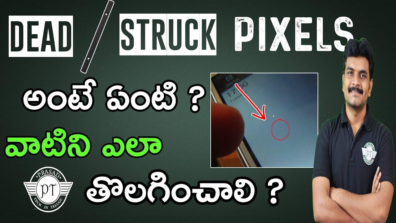 how to fix dead struck pixels ll in telugu ll by prasad ll youtube. Black Bedroom Furniture Sets. Home Design Ideas