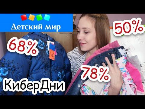 ПОКУПКА ОДЕЖДЫ В ДЕТСКОМ МИРЕ/все со скидкой!!!