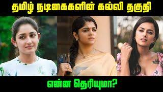 தமிழ் நடிகைகளின் கல்வி தகுதி என்ன தெரியுமா?   Do you know Tamil Actress Qualifications