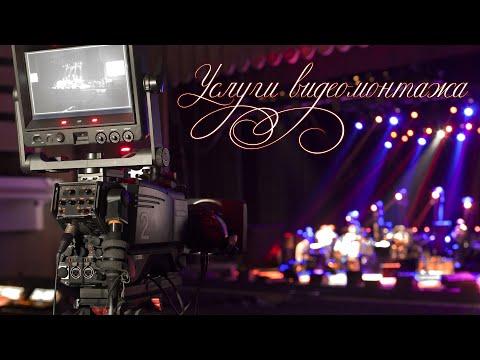 Видео монтаж за  500 рублей, видео монтаж на заказ, как это работает