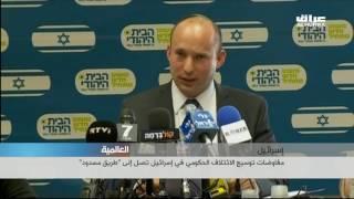 """توسيع الائتلاف الحكومي في إسرائيل يصل إلى """"طريق مسدود"""""""