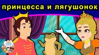 принцесса и лягушонок русские сказки сказки на ночь русские мультфильмы сказки