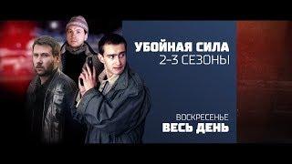 """Сериал """"Убойная сила""""/2-3 сезоны/19 августа/Весь день/РЕН ТВ!"""