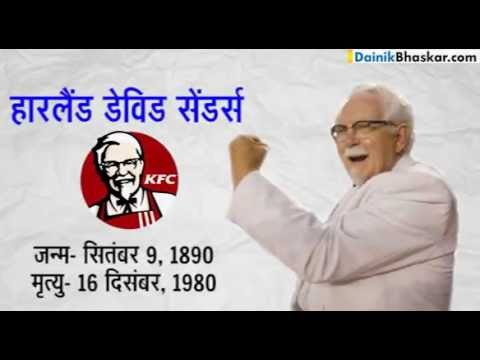 KFC – Motivational Success Story in hindi