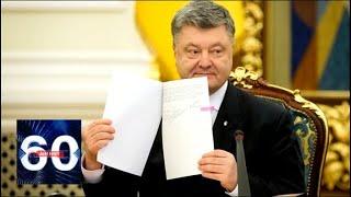 Прощайте, москали! Украина разорвала договор о дружбе с Россией. 60 минут от 17.09.18