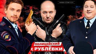 Полицейский с Рублевки 4. Промо.