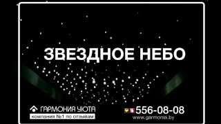 Натяжной потолок звездное небо - Гармония уюта - Звоните 556-0808!(Хотите купить натяжной потолок звездное небо? Звоните нам 556-08-08! http://garmonia.by/ Добро пожаловать на наш видеока..., 2015-10-12T10:13:52.000Z)