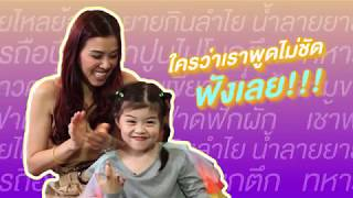 ชั่วโมงภาษาไทย โดย ครูตั๊ก