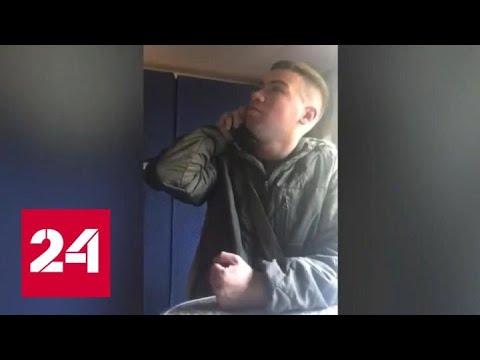 """""""Станция какая, сержант?"""": пьяный пассажир превратил свое задержание в шоу - Россия 24"""