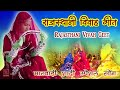 Vivah Geet 2018 NonStop    सबसे सुपरहिट मारवाड़ी विवाह गीत एक साथ    New Rajasthani Songs    RRC Mp3