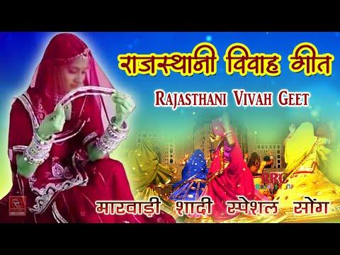 Vivah Geet 2018 NonStop || सबसे सुपरहिट मारवाड़ी विवाह गीत एक साथ || New Rajasthani Songs || RRC Mp3