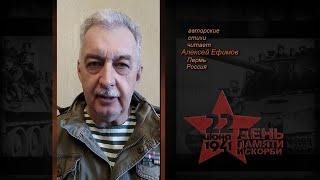 «О ВОЙНЕ ПОГОВОРИМ...» - поэтический проект в память 22 июня. РоссияПермьАлексей Ефимов.