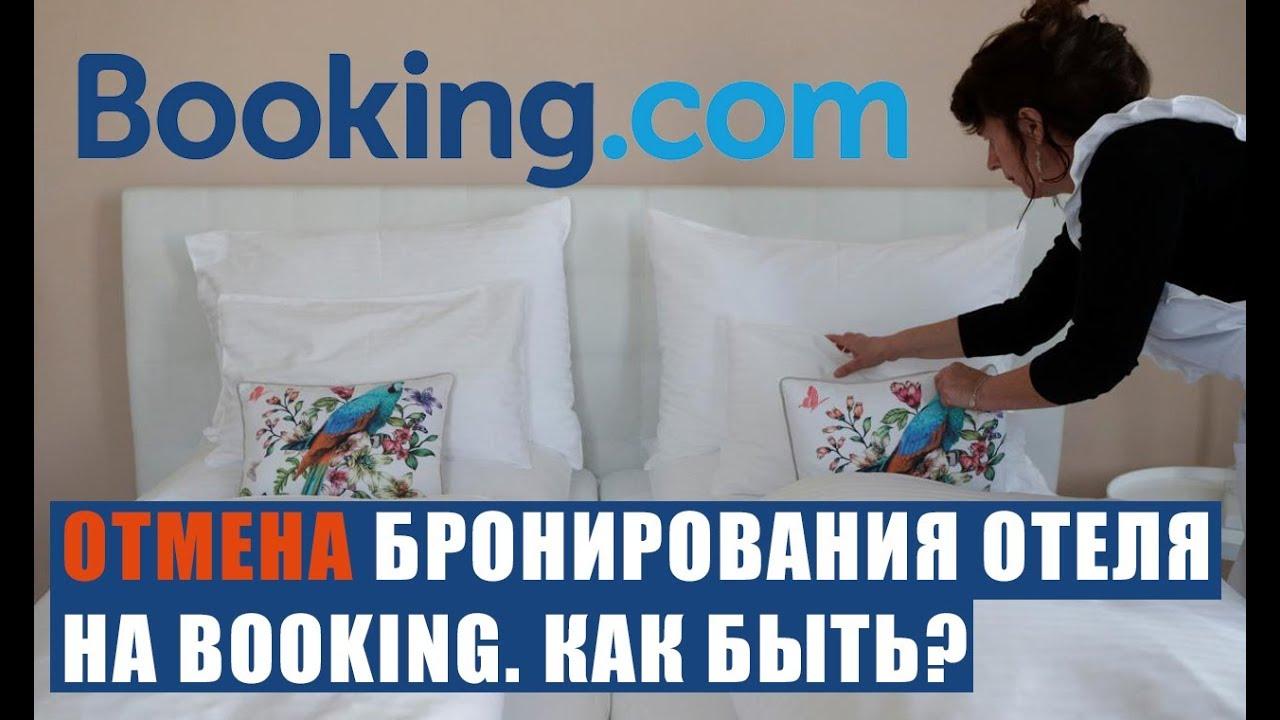 Букинг ком официальный сайт личный кабинет отменить бронь
