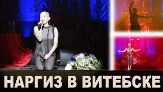 Сольный концерт Наргиз в Витебске