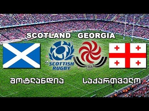 რაგბი. შოტლანდია - საქართველო / Rugby. Scotland vs Georgia