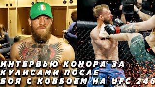 ПЕРВЫЕ СЛОВА КОНОРА ПОСЛЕ НОКАУТА ДОНАЛЬДА СЕРРОНЕ ЗА КУЛИСАМИ НА UFC 246!  РУССКАЯ ОЗВУЧКА!