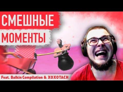 СМЕШНЫЕ МОМЕНТЫ БУЛКИНА №26 (Feat. Balkin Compilation, XOXOTACH)
