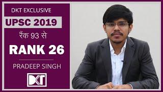 UPSC   Rank 26 Pradeep Singh's Strategy to crack CSE   प्रदीप सिंह की स्ट्रेटेजी
