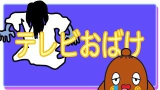 【朗読】絵本読み聞かせ【テレビおばけ】ねば〜る君のねばねばTV thumbnail