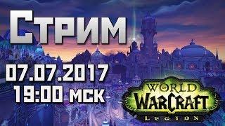 world of Warcraft: Legion - Квестовая цепочка Cурамара: Нарастающий кризис