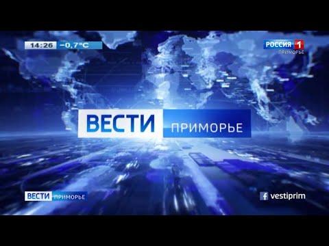 """выпуск программы """"вести приморье"""" (Россия 1 +7, 14.02.20)"""