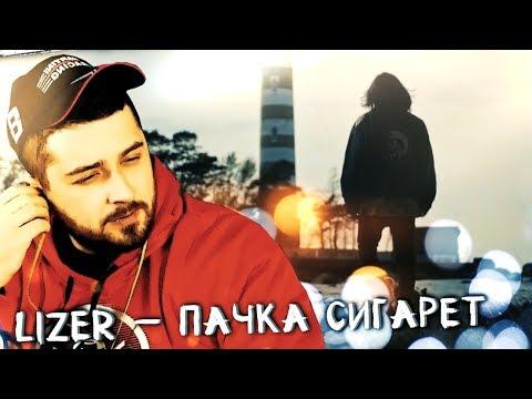 HARD PLAY СМОТРИТ LIZER ПАЧКА СИГАРЕТ