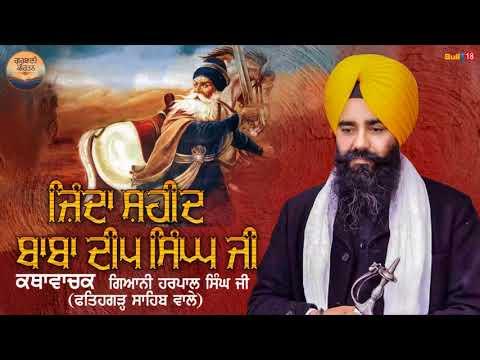 Zinda Shaheed Baba Deep Singh Ji - Giani Harpal Singh Ji | New Katha 2017 | Gurbani Kirtan