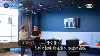 《秘・企業家》 第九集 Meet The Artistpreneur #09 嘉賓:Ivan 陳文豪(完整版) 190306