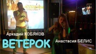 Аркадий КОБЯКОВ & Анастасия БЕЛИС - Ветерок (первоначальная версия)