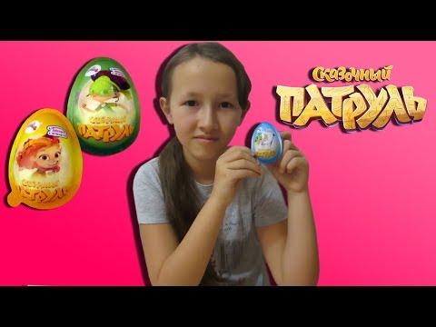 Киндер Сюрпризы Сказочный Патруль I Видео для детей I Распаковка новых игрушек