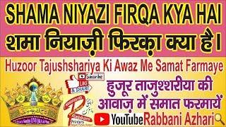 Shama niyazi Firqa By Huzoor Tajushshariya