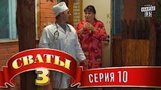 Сериал   Сваты  [3 сезон 10 серия]