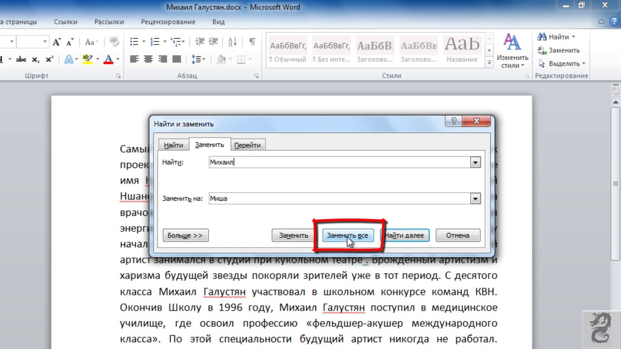 Чтобы найти слово в документе word используют инструмент расширенного поиска.