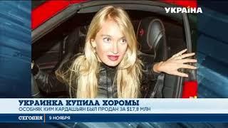 Украинка купила особняк Ким Кардашьян и Канье Уэста