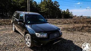 О Чем Стучит Субару, Subaru Forester