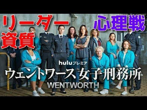 """ウェントワース刑務所""""海外ドラマレビュー""""シーズン3リーダー資質の無い主人公は戦略なのか否か"""