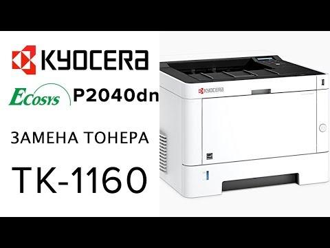 Kyocera: Замена тонера TK-1160   P2040