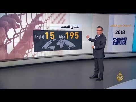 الحريات في العالم 2018  - نشر قبل 5 ساعة
