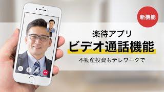 【予告】不動産投資もテレワークで、楽待アプリに「ビデオ通話機能」が追加予定!