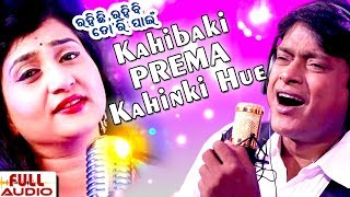 Gambar cover Kahibaki Prema   କହିବାକି ପ୍ରେମ କାହିଁକି ହୁଏ   Rahichi Rahibi Tori Pain   Bibhu Kishore   Ira Mohanty