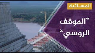 المسائية..هل تنجح الجهود المصرية بحشد الدعم الأوربي في أزمة سد النهضة