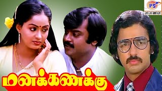 Manakanakku (1986) Tamil Movie