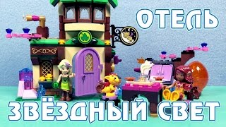 Сборка и обзор набора LEGO Эльфы - Отель Звёздный свет