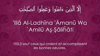 La sourate Al-`Asr en arabe, phonétique et français accompagnée de ...